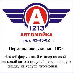 stiker-akcia1