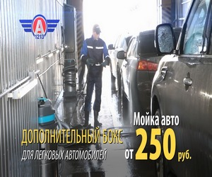 mojka_avtobusov_kiev_24h-e1359479447558